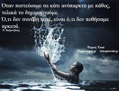 Greek Quotes, Good Night, Facts, Learning, Movies, Movie Posters, Life, Films, Have A Good Night