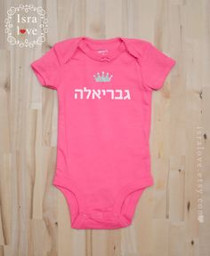 Personalized hebrew name onesie jewish baby gift hebrew letters personalized hebrew name onesie jewish baby gift hebrew letters with glitter crown for girls jewish newborn baby naming by isralove by isralo negle Images
