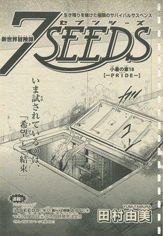 『7SEEDS/小暑の章18 -PRIDE-』田村由美