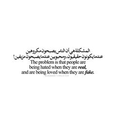 Arabic Quotes, Sayings And Writings Translated From Various Authors. One Word Quotes, Hurt Quotes, Real Life Quotes, Reality Quotes, Faith Quotes, Wisdom Quotes, Me Quotes, Qoutes, Religion Quotes