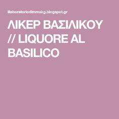 ΛΙΚΕΡ ΒΑΣΙΛΙΚΟΥ // LIQUORE AL BASILICO