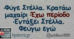 Funny Greek Quotes, Cute Quotes, Funny Quotes, Funny Memes, Jokes, Funny Stuff, English Quotes, Favorite Quotes, Humor