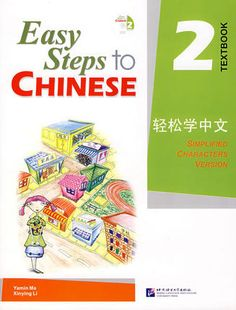 New Design Easy Steps to Chinese 2 (Textbook) book, book in english for chinese learning (Chinese & English)