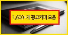 1,600+개 광고카피 모음 - 열정 야매자료실 Concept Board, Creative Advertising, Design Tutorials, Infographic, Ui Design, Banner, Branding, Layout, Study