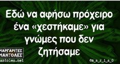 Stupid Funny Memes, Funny Quotes, Funny Humor, Funny Greek, Funny Statuses, Greek Quotes, True Words, Funny Moments, Picture Quotes