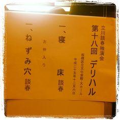 デリバリー談春 #今日の演目 @ 板橋区立文化会館 (Itabashi Culture Hall) by@yk_mn 131206
