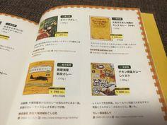 カレーの本のレトルトカレー特集に宮崎代表としてチキン南蛮カレーが登場!
