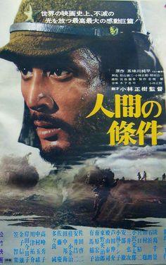 小林正樹監督の人間の條件という映画