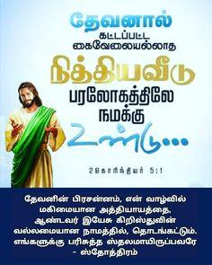 Tamil Bible Words, Jesus Photo, Bible Verses Quotes Inspirational, Bible Verse Wallpaper, Biblical Verses, Christian Quotes, Amen, God, Scripture Verses