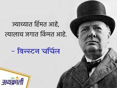 #सुविचार #मराठी #Quotes #MarathiMotivation #WinstonChurchil
