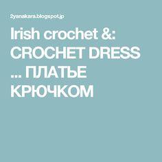Irish crochet &: CROCHET DRESS ... ПЛАТЬЕ КРЮЧКОМ