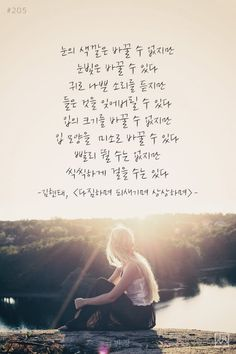클리앙 > 사진게시판 6 페이지 Wise Quotes, Famous Quotes, Words Quotes, Wise Words, Inspirational Quotes, Sayings, Korean Writing, Korean Language Learning, Korean Quotes