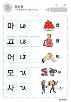 창립 13주년 - 고품질 사진인화, 포토북전문기업 Korean Words, Learn Korean, Korean Language, Color Studies, Worksheets, Study, Learning, Languages, Stuff Stuff