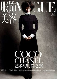 IN HOMAGE COCO #CHANEL Vogue China 2010