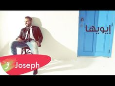 Joseph Attieh - Ewiha  New Song Super :)))))))))))