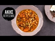 Φασολάδα | Άκης Πετρετζίκης - YouTube Greek Recipes, Soup Recipes, Chana Masala, Ethnic Recipes, Youtube, Food, Kitchens, Essen, Greek Food Recipes