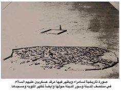 Old picture of Samara , Iraq, where Imam Ali Alhadi and his son Imam Alhasan are poisoned by the Abbasid rule. In this picture appears the shrine of Imam Ali , Imam Alhasan , the mother of Imam Almahdi called Narjis and Hakimeh the daughter of Imam Muhammed Aljawad.