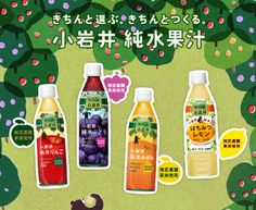 きちんと選ぶ。きちんとつくる。小岩井 純水果汁