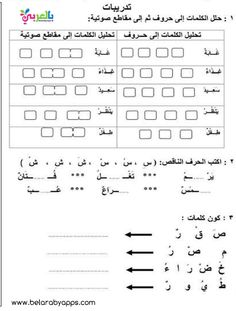 73 Best تعليم اللغة العربية Images Learn Arabic Alphabet