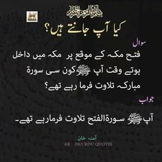 Islamic Phrases, Islamic Qoutes, Duaa Islam, Islam Quran, Islamic Knowledge In Urdu, Islamic Information, Beautiful Islamic Quotes, All About Islam, Hazrat Ali