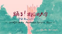 """""""We are excited to present this pop, watercolor-style rotoscope animation illustrating the symbolic spots on campus, including the Okuma Auditorium, the Tsubouchi…"""