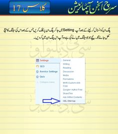 Search Engine Optimization Course in Urdu (Google XML Sitemaps) Class 17 | King Learner