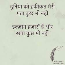 It's true Desi Quotes, Shyari Quotes, Hindi Quotes Images, Typed Quotes, Hindi Quotes On Life, Hurt Quotes, People Quotes, Words Quotes, Life Quotes