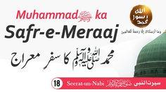 محمد صلی اللہ علیہ وسلم کا سفر معراج   Meraaj ka safar          Seerat Un Nabi (SAW)