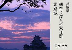 兵庫県 朝空に浮かぶ天守群 姫路城