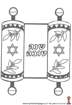 Have joy with your children in Simchat Torah holiday&with these Jewish Coloring Pages for Kids, print these free coloring pages for Jewish Kids on Simchat Torah. Hanukkah Crafts, Jewish Crafts, Jewish Art, Bible Coloring Pages, Coloring Pages For Kids, Flag Template, Templates, Simchat Torah, Hebrew School