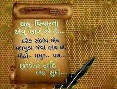 Gujarati sayings