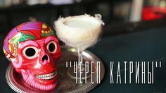 """Коктейль с текилой для Хэллоуина """"Череп Катрины"""" [Cheers!   Напитки]Хэллоуин – повод устроить крутую вечеринку дома для друзей. Закуски, кошмарно-ужасные игры и развлечения - опциональные пункты программы, но какая встреча друзей обойдется без алкоголя и напитков? #alco #halloween #cocktail #tequila #drink #cheers"""