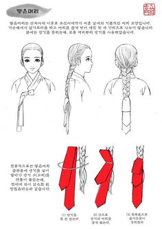 Traditional Hairstyle, Korean Traditional Dress, Traditional Fashion, Traditional Outfits, Korean Hanbok, Korean Dress, Korean Outfits, Korean Illustration, Korean Accessories