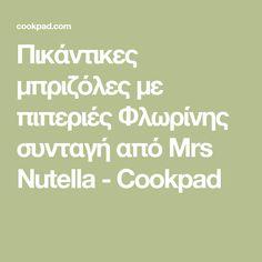 Πικάντικες μπριζόλες με πιπεριές Φλωρίνης συνταγή από Mrs Nutella - Cookpad