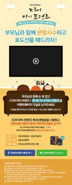 tvN [디어마이프렌즈] 본방사수 이벤트 Layout Template, Templates, Event Page, Promotion, Banner, Digital, Design, Models