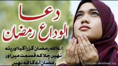 Dua In English, Dua For Ramadan, Eid Poetry, Meant To Be, Acting, Prayers, Encouragement, Education, Motivation