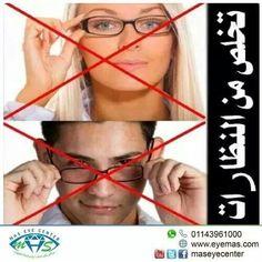 Stp using your #glasses forever  #Mas_eye_centers #lasik , #femto_lasik , #femto_smile