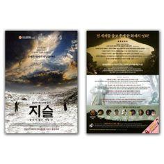 Jiseul Movie Poster 2012 Min-chul Sung, Jung-Won Yang, Young-soon Oh