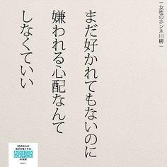 女性のホンネを川柳に。 . . . #女性のホンネ川柳 #恋愛#夫婦#川柳  #嫌わる勇気#カップル #東京タラレバ娘 #片想い #日本語 #女性#ポエム