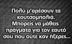 Funny Greek Quotes, Funny Quotes, Cheer Up, Personal Photo, Favorite Quotes, Memes, Pictures, Humor, Photos