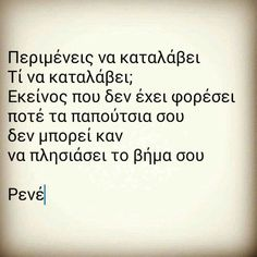 My Life Quotes, Sad Love Quotes, All Quotes, Greek Quotes, Inspiring Quotes About Life, Inspirational Quotes, Life Code, Proverbs Quotes, Me Too Lyrics