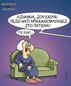 Funny Cartoons, Funny Jokes, Funny Greek, Funny Photos, Favorite Quotes, Laughter, Family Guy, Lol, Comics