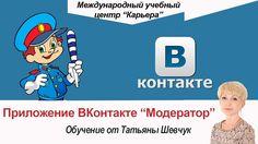 """Как пользоваться приложением ВКонтакте """"Модератор"""""""