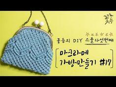 [Eng sub] Macrame bag tutorial Crochet Bag Tutorials, Coin Purse Tutorial, Macrame Purse, Embroidery Bags, Macrame Design, Macrame Patterns, Knitted Bags, Party Bags, Handmade Bags
