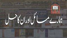 مسجد میں یوم جمہوریہ منانا - Online Islam Islamic Information, Related Post, Neon Signs
