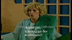 Find images and videos about quotes, greek quotes and greek on We Heart It - the app to get lost in what you love. Greek Memes, Funny Greek Quotes, Funny Picture Quotes, Movie Quotes, Stupid Funny Memes, The Funny, Funny Images, Funny Pictures, Funny Pics
