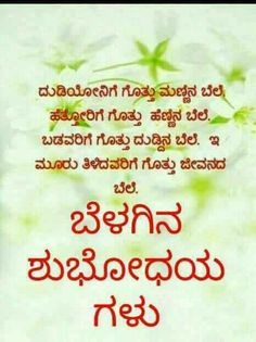 42 Best Kannada Morning Images In 2019 Mornings Happy Morning