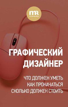 Web Design, Logo Design, Graphic Design, Photoshop Design, Diy Earrings Easy, Design Digital, Ad Of The World, Poster Design, Educational Websites