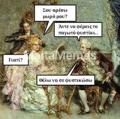 Θέλω να σε φυστικώσω Ancient Memes, Funny Pictures, Greek, Jokes, Romance, Movie Posters, Fanny Pics, Romance Film, Romances