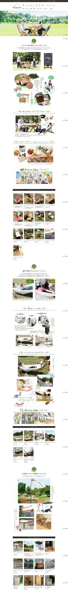 kirarioインテリアHoliday style【インテリア関連】のLPデザイン。WEBデザイナーさん必見!ランディングページのデザイン参考に(シンプル系)